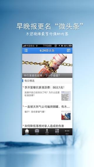 搜狐微博软件截图0