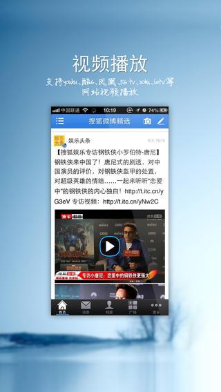 搜狐微博软件截图2
