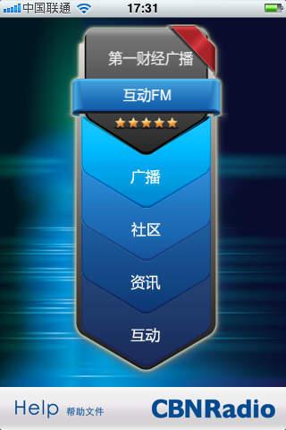 第一财经广播软件截图0