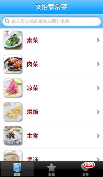 文怡家常菜软件截图1