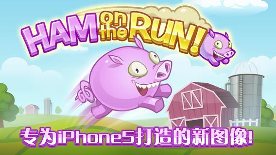 小猪狂奔!(Ham on the Run!)软件截图0
