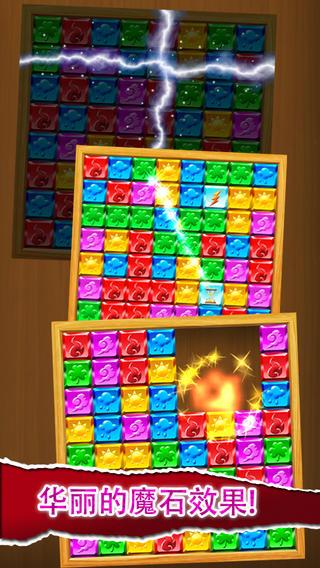 宝石狂热软件截图1
