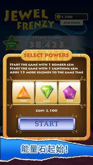 宝石狂热软件截图2