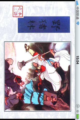 水浒传连环画软件截图2