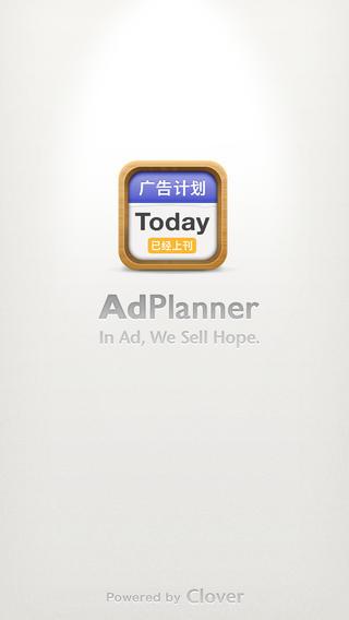 广告计划 · Ad Planner软件截图0