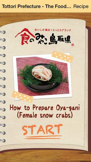 鸟取县-日本食品之都软件截图0