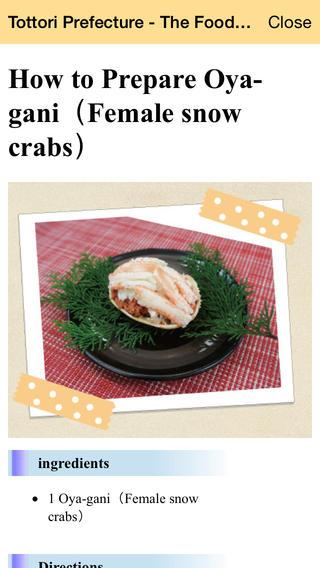 鸟取县-日本食品之都软件截图1