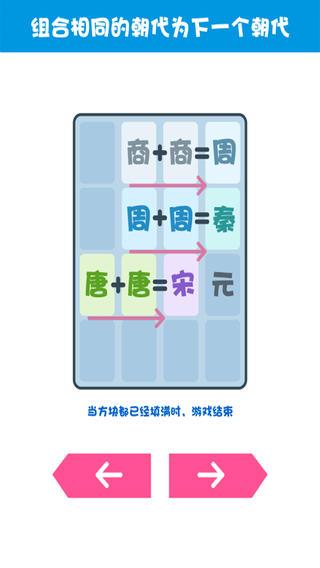 2048 中國朝代軟件截圖1