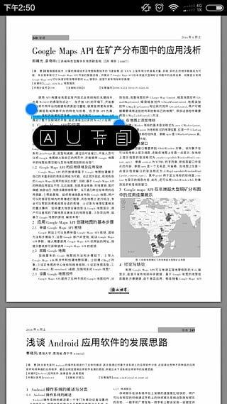CNKI全球学术快报软件截图2