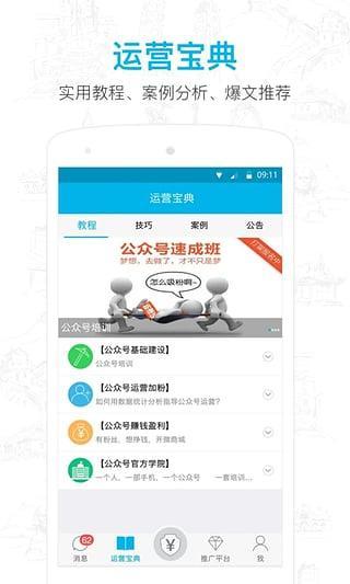 微信公众号app软件截图2