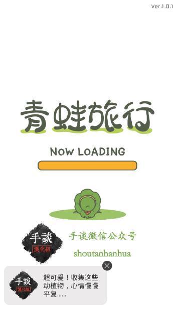 旅行青蛙中文版软件截图1