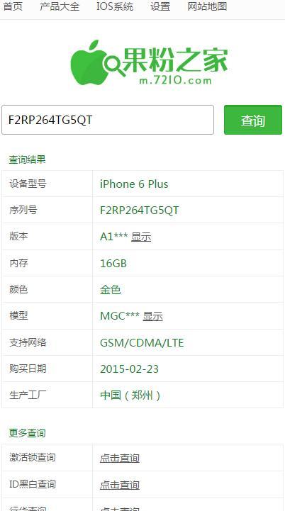 苹果手机序列号查询软件截图1