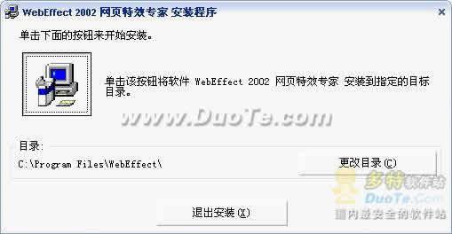 网页特效专家WebEffect2002下载