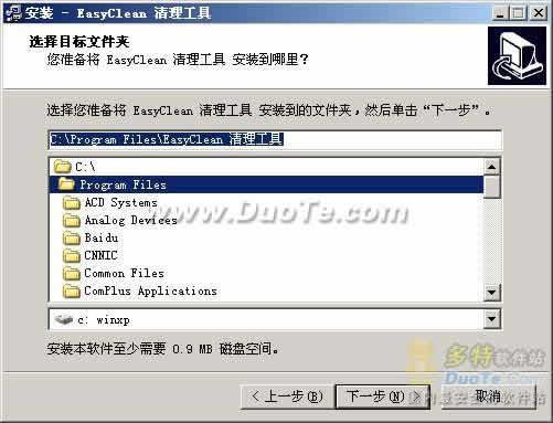 磁盘清理工具(EasyClean)下载