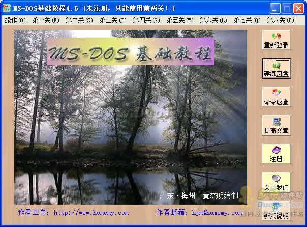 MS-DOS基础教程下载