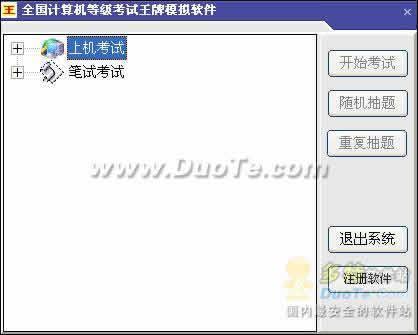 全国计算机等级考试模拟软件 二级Visual Basic(2006年全年使用)下载