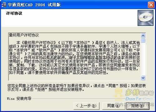 宇通霓虹CAD 2004下载
