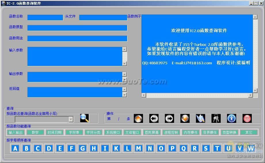TC2.0库函数查询下载