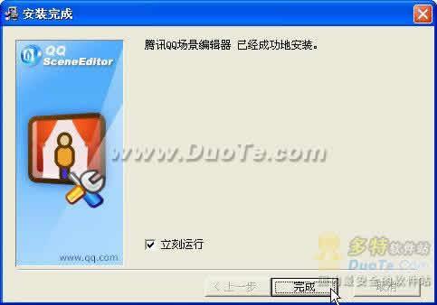 腾讯QQ场景编辑器下载