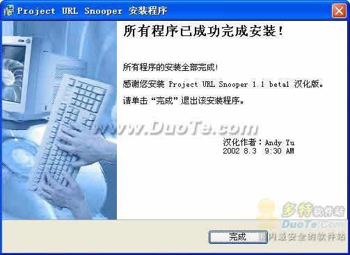 Project URL Snooper下载