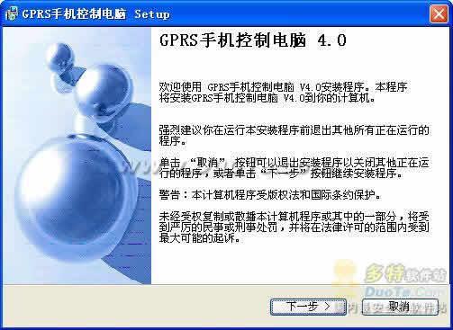 GPRS手机控制电脑下载