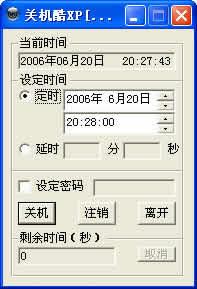 关机酷XP下载