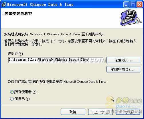 微软中国日期与时间下载