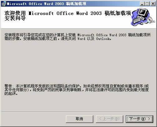 Microsoft Office Word 2003 稿纸加载项下载