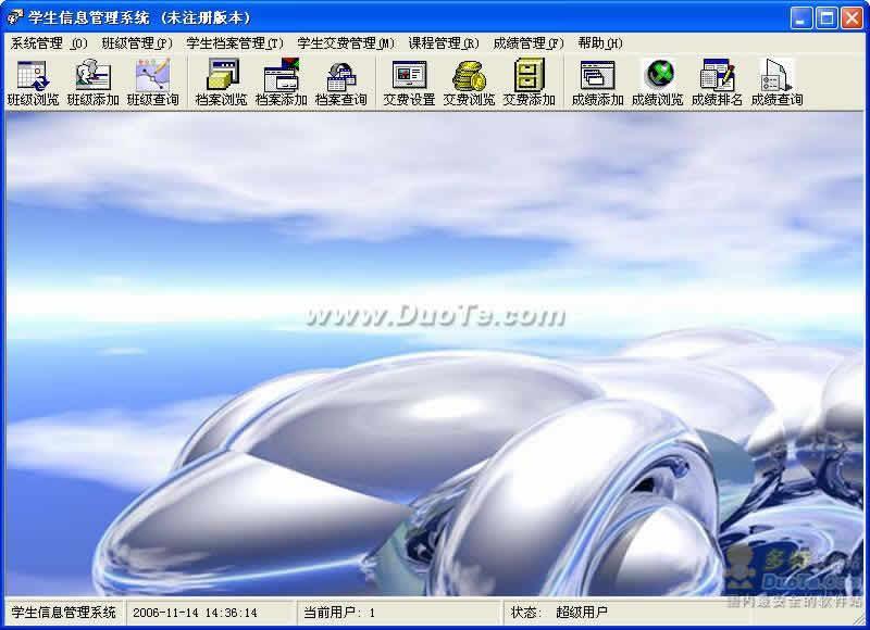 学生信息管理系统下载