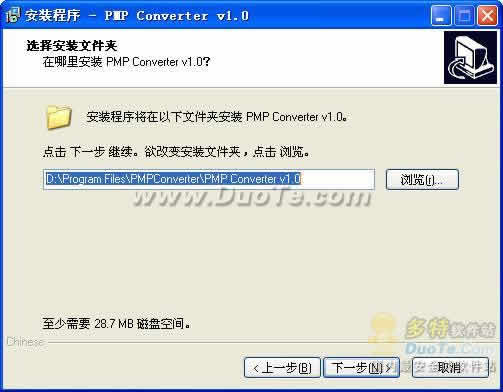 PMPConverter下载