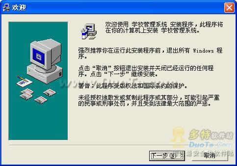 学校管理系统下载