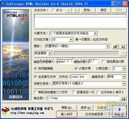 软景HTML制造机下载