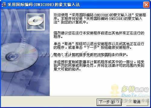 遨游塔蒙古文输入法下载