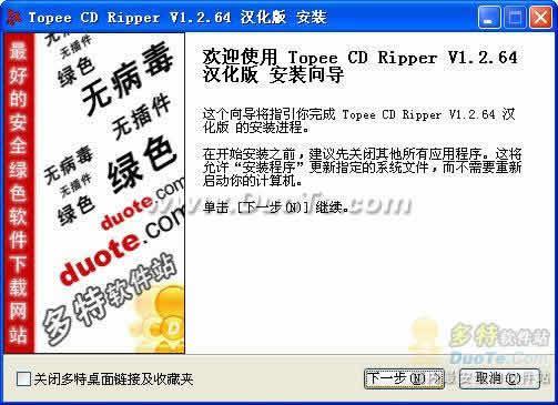 Topee CD Ripper下载