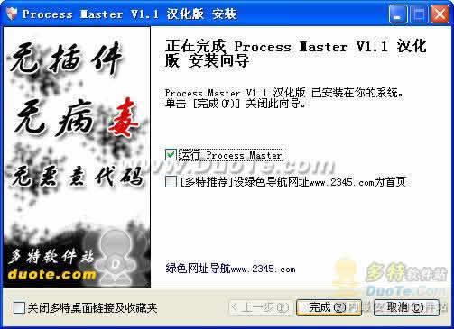 Process Master下载