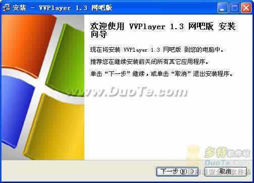 vvplayer下载