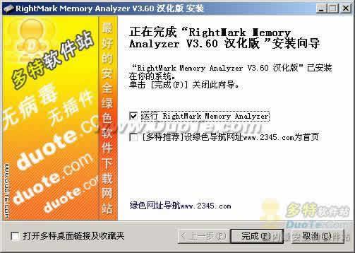 RightMark Memory Analyzer下载