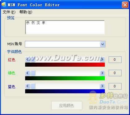 MSN Font Color Editor下载