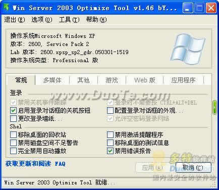 Windows Server 2003 Optimize Tool下载