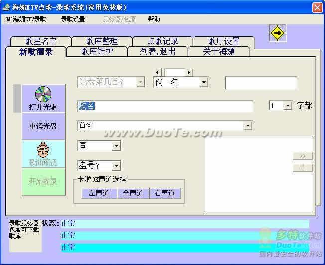 海媚KTV点歌系统下载