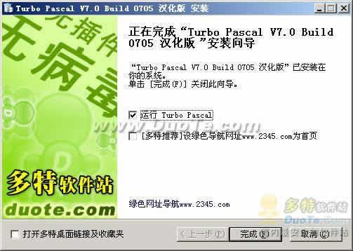Turbo Pascal下载