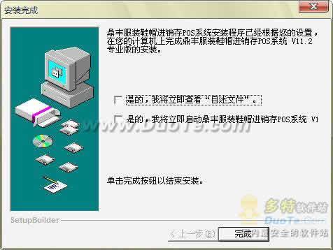 鑫鼎丰服装鞋帽进销存管理系统 2006下载