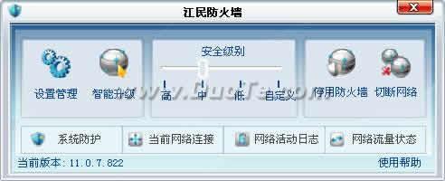 江民防火墙下载