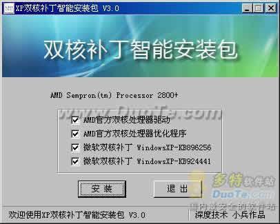 CPU双核补丁智能安装包下载