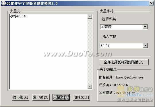 QQ繁体字个性签名制作精灵下载