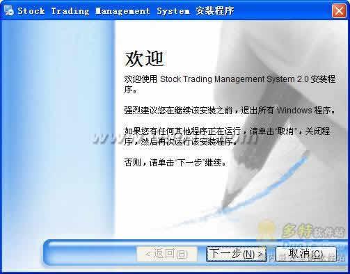 股票交易管理系统下载
