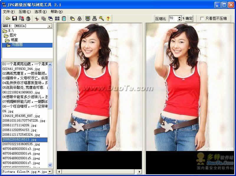 JPG超强浏览压缩工具下载