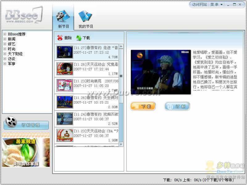 BBsee视频客户端下载