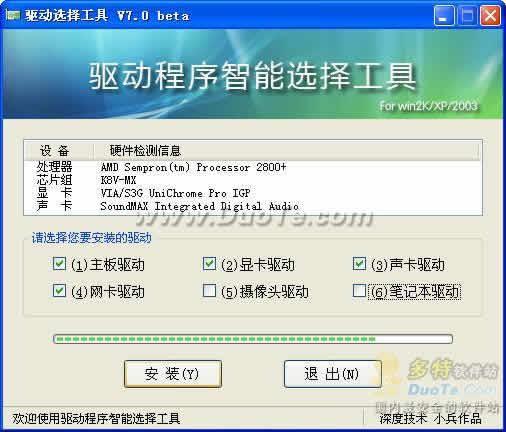 驱动程序智能选择工具下载