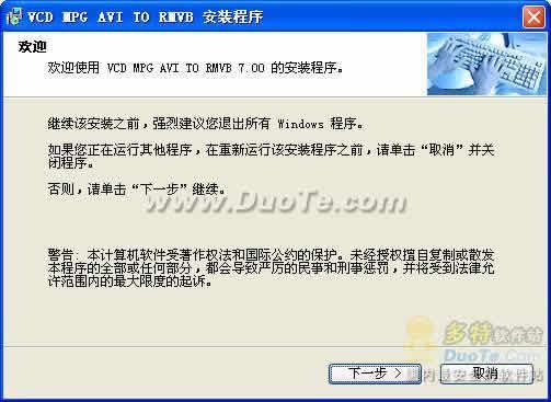 VCD MPG AVI TO RMVB下载